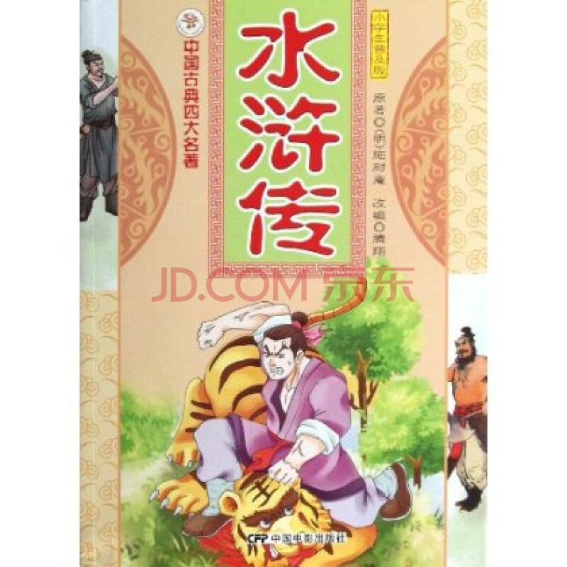 中国古典四大名著:水浒传(小学生普及版)腾翔图片环保黑板报小学图片
