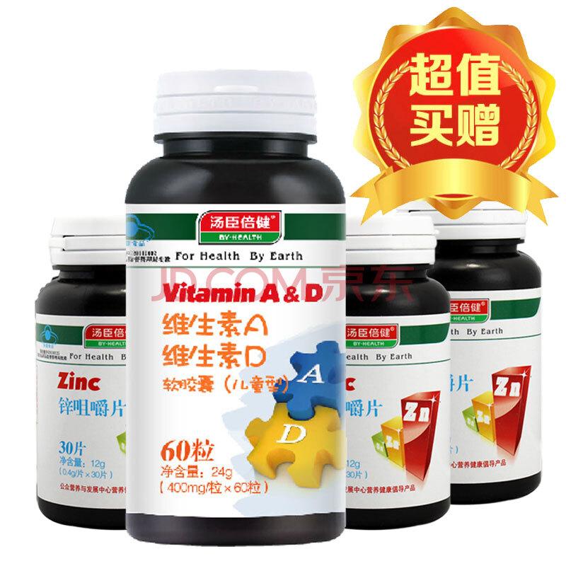 孕妇儿童鱼肝油维生素ad