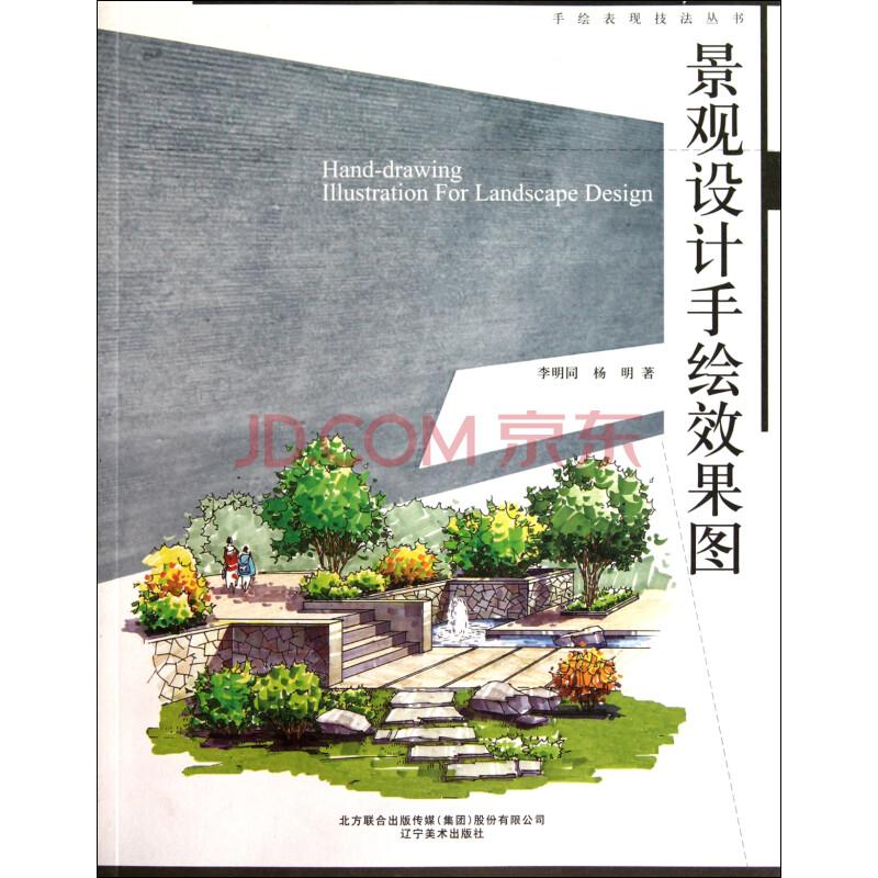 景观设计手绘效果图/手绘表现技法丛书