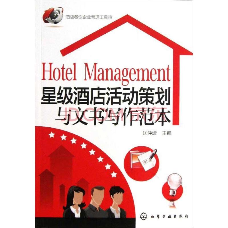 星级酒店活动策划与文书写作范本图片
