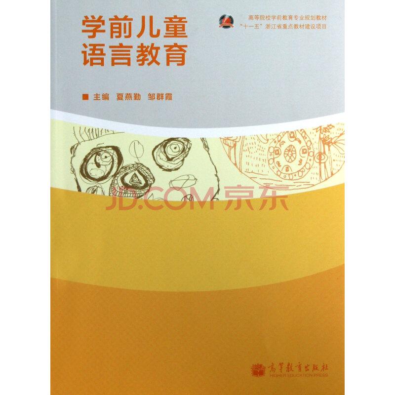 学前儿童语言教育(高等院校学前教育专业规划教材)