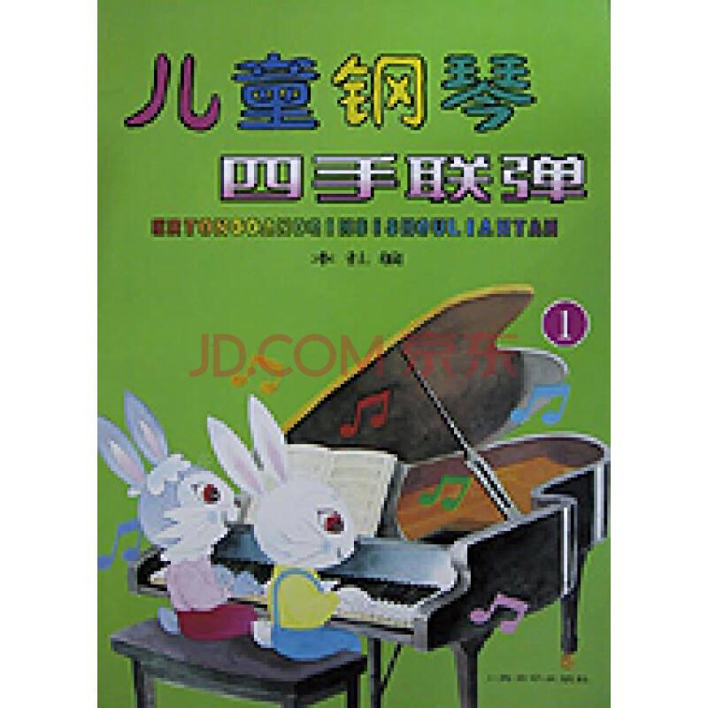 儿童钢琴四手联弹(1)图片-京东商城