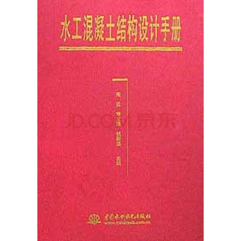 水工混凝土结构设计手册(精)