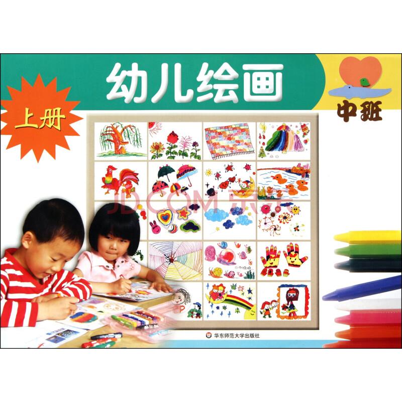 幼儿绘画(中班上)图片