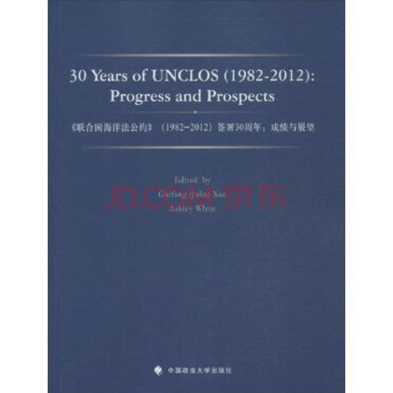 《联合国海洋法公约》(1982-2012)签署30周年:成绩与