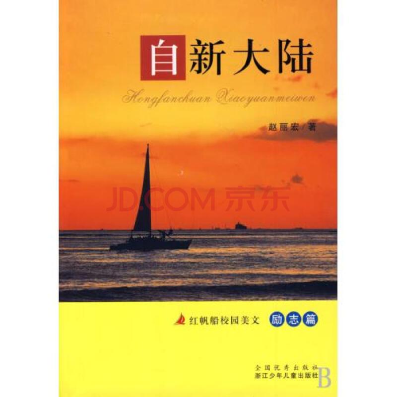 自新大陆(励志篇)/红帆船校园美文