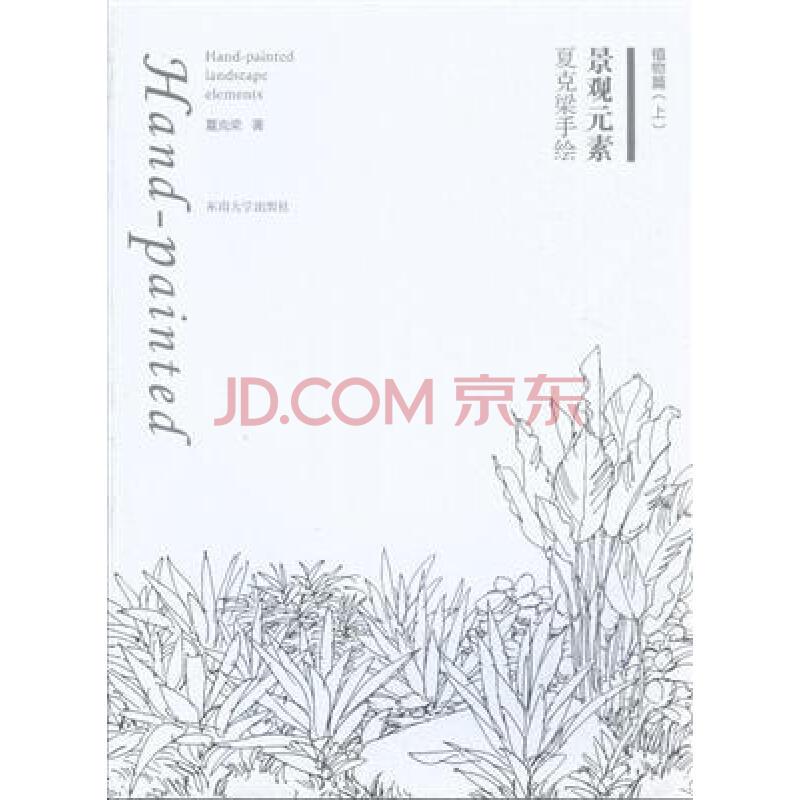 植物篇-景观元素夏克梁手绘-(上)