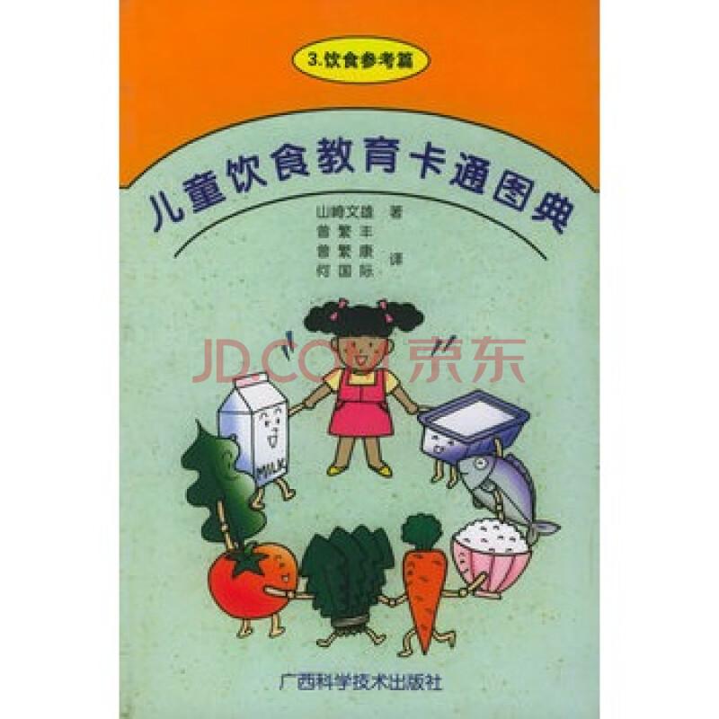 儿童饮食教育卡通图典(3)——饮食参考篇