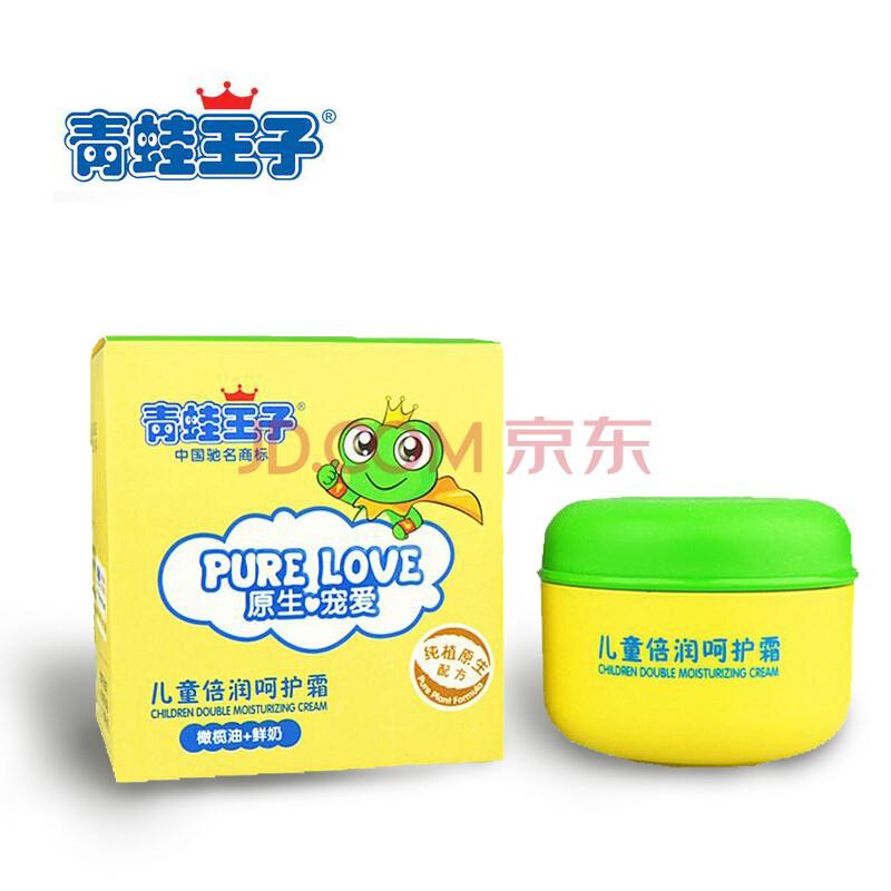 青蛙王子儿童倍润呵护霜50g 鲜奶 橄榄油 原生植物成分 纯正温和 滋润