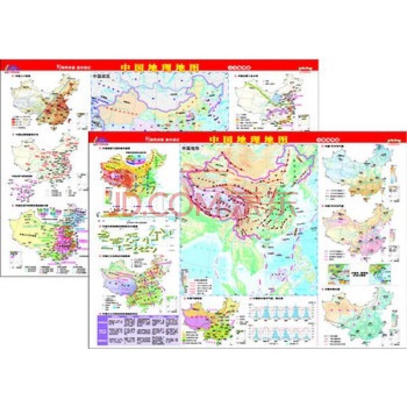 地理桌面速查速记 中国地理地图