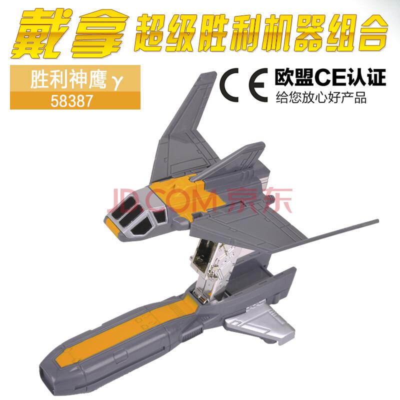 迪迦戴拿奥特曼玩具飞机