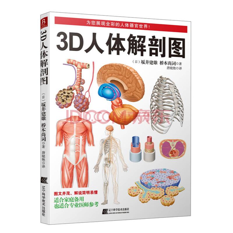 人体生理解剖学教材_正版3d人体解剖图 医学人体解剖书 三维医学挂图生理学教材 医疗卫生