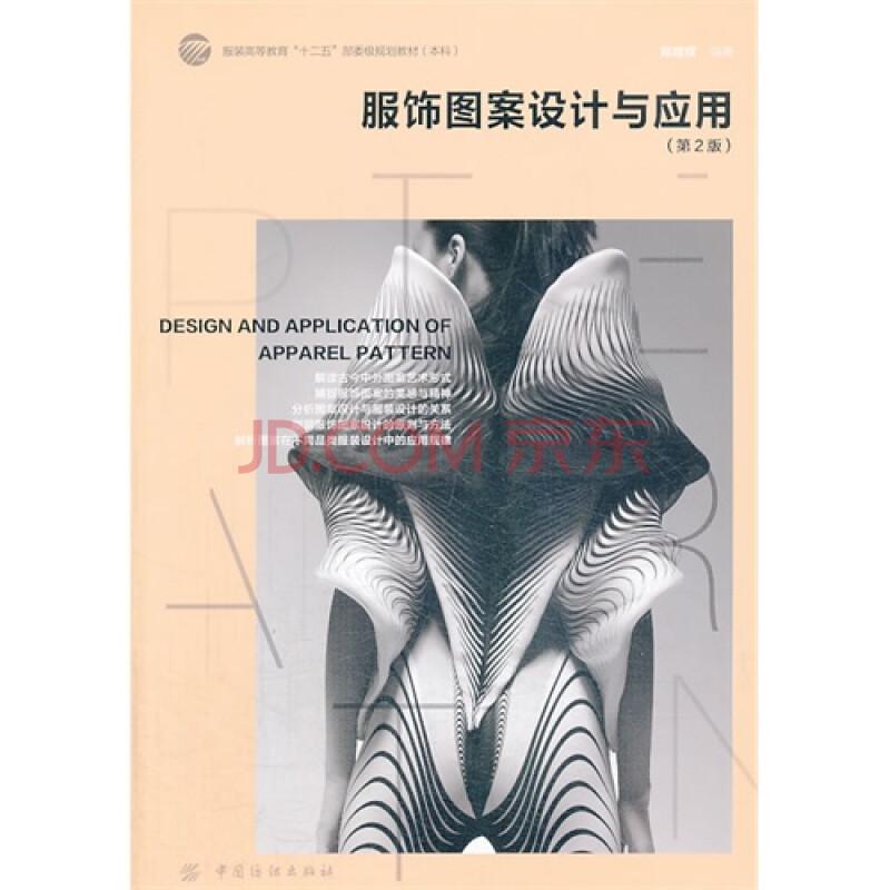 服饰图案设计与应用(第2版)(经典教材最新修订,东华大学陈建?
