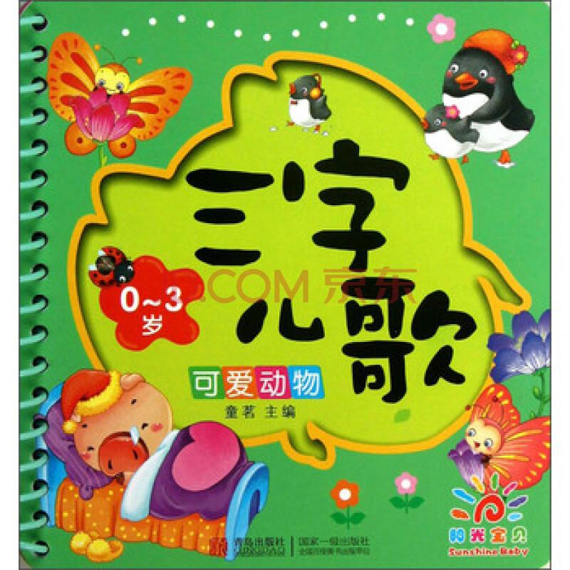 阳光宝贝 三字儿歌:可爱动物(0-3岁)