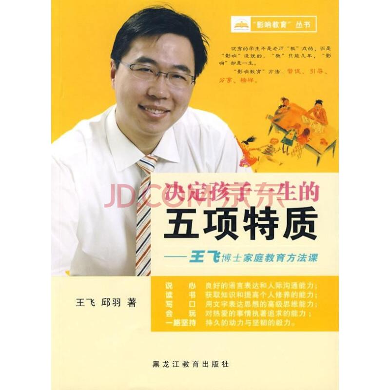 王飞博士家庭教育方法课