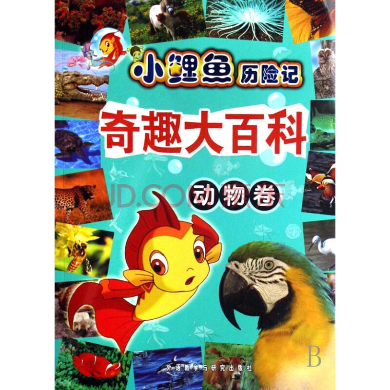 奇趣大百科(动物卷)/小鲤鱼历险记