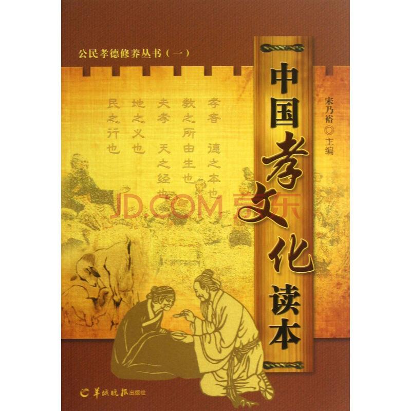 中国孝文化读本/公民孝德修养丛书图片