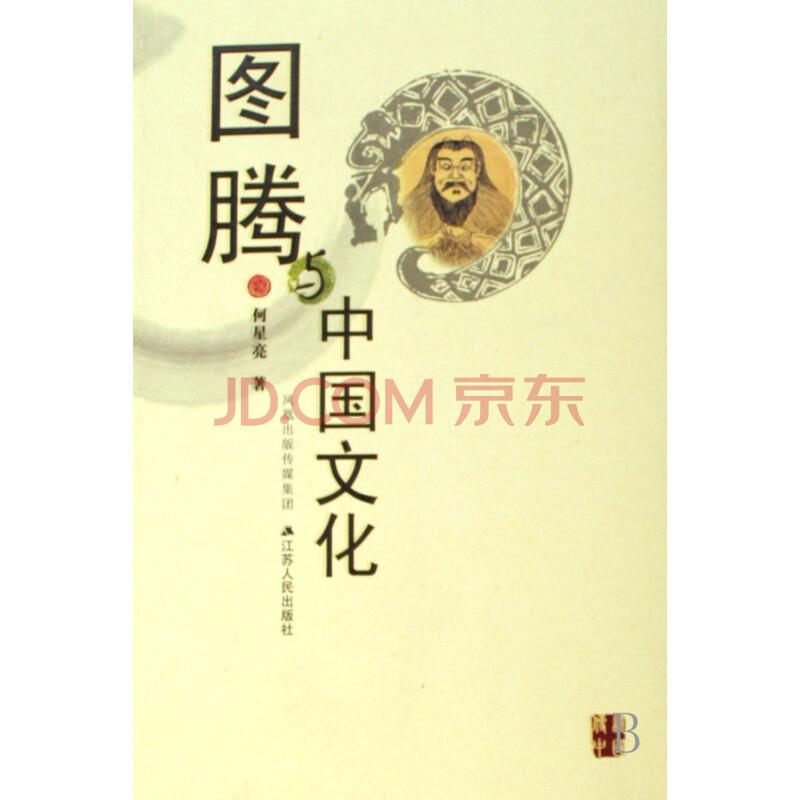 图腾与中国文化