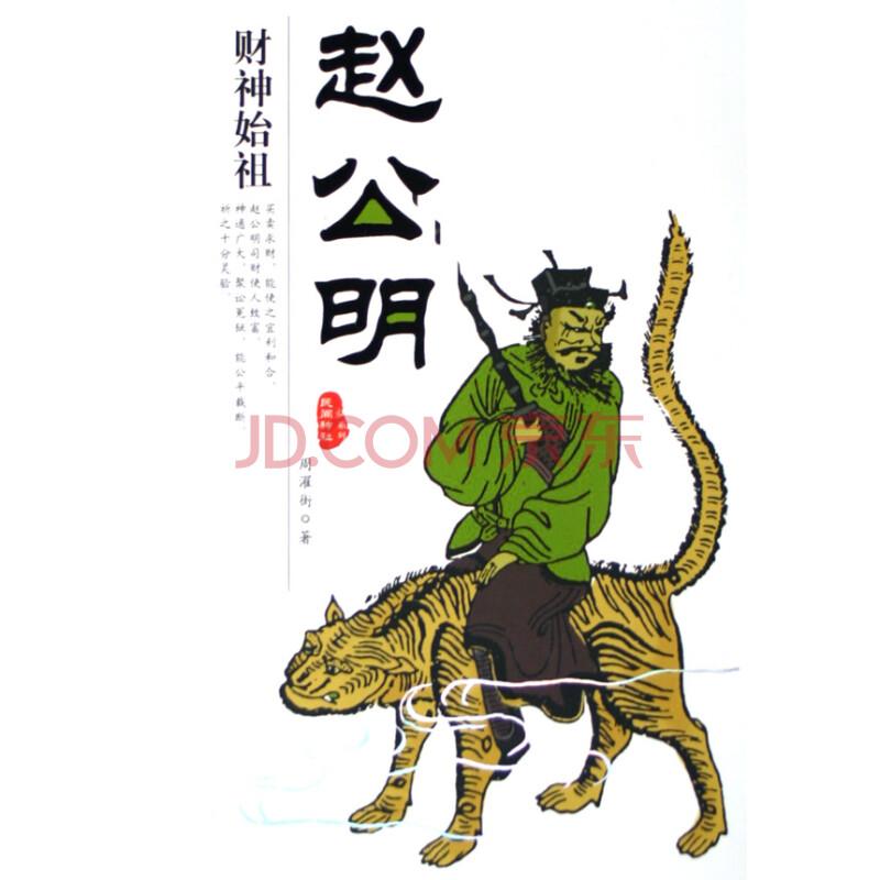 深圳赵公明纹身内容图片分享