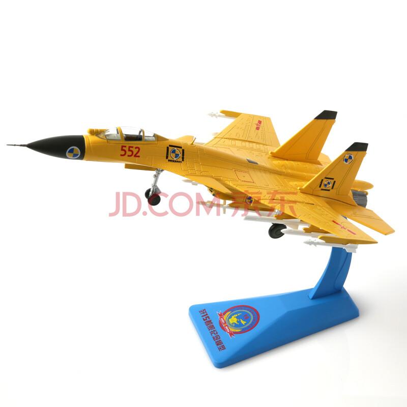 歼15飞机模型 战斗机模型军事模型 航母舰载机试飞成功纪念黄皮机