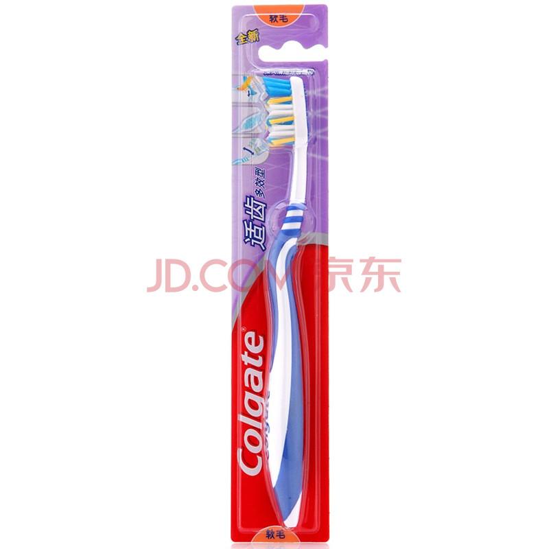 【京东超市】高露洁(Colgate) 适齿炭 牙刷×3 (买二送一装) (软毛)(新老包装随机发放)