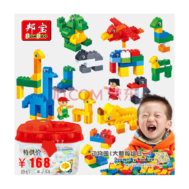 幼儿园指定教具 邦宝 乐高式大颗粒积木教育玩具动物