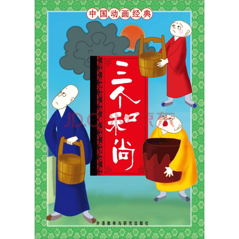 中国动画经典 三个和尚