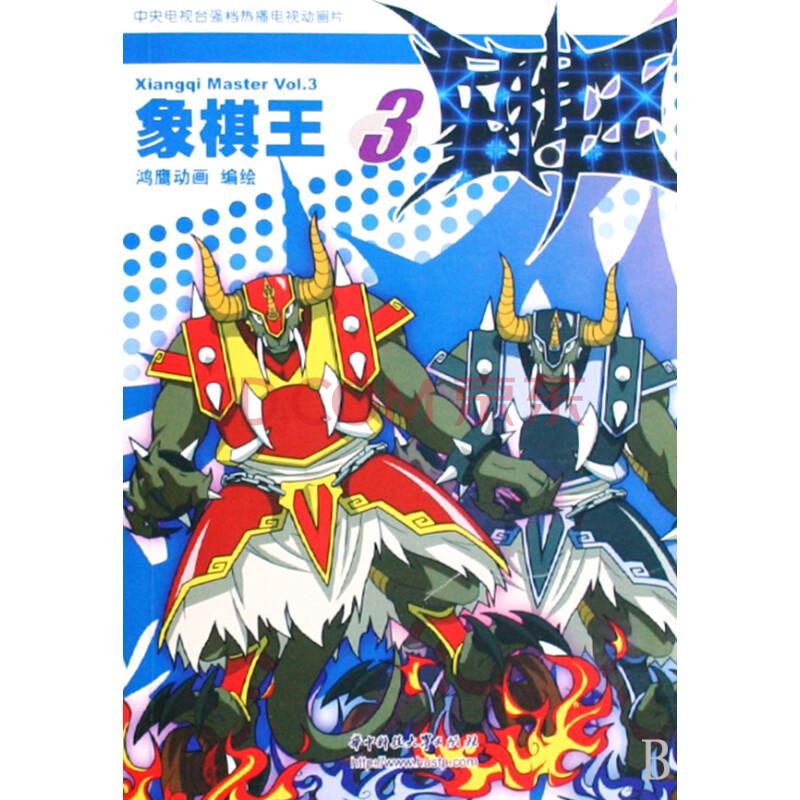象棋王(3)【图片 价格图片