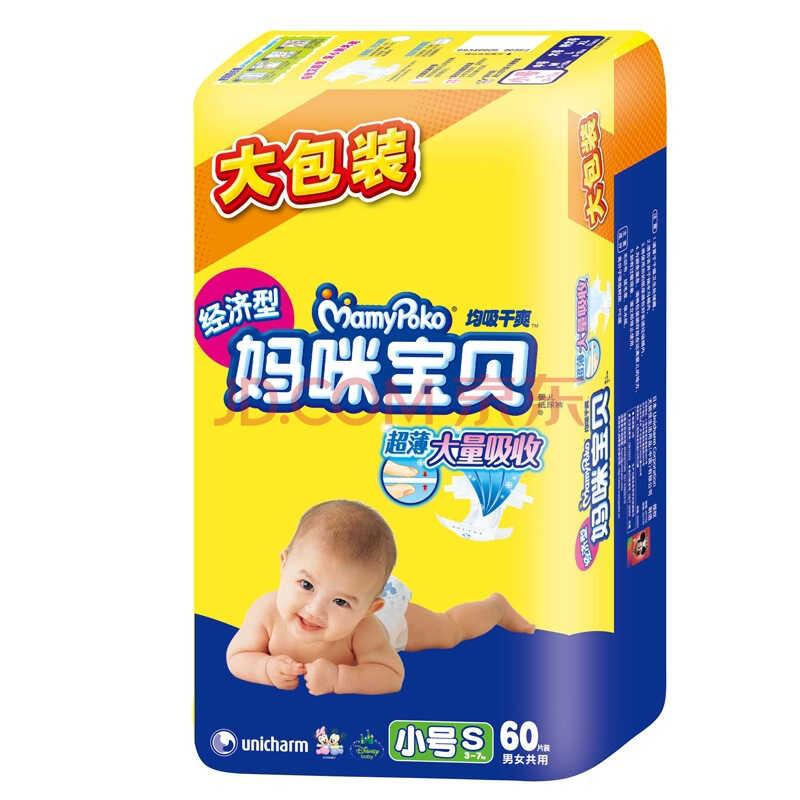 妈咪宝贝 MamyPoko 均吸干爽纸尿裤 新生儿NB-S60片【3-7kg】)