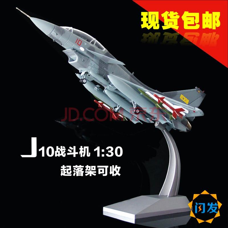 1:30 大尺寸 歼10 合金 军事飞机模型 战斗机 男人礼物 中航定制 商务