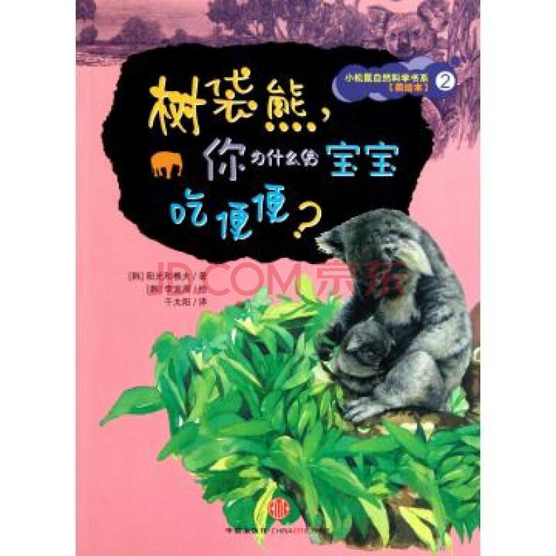 树袋熊你为什么给宝宝吃便便(美绘本)/小松鼠自然科学