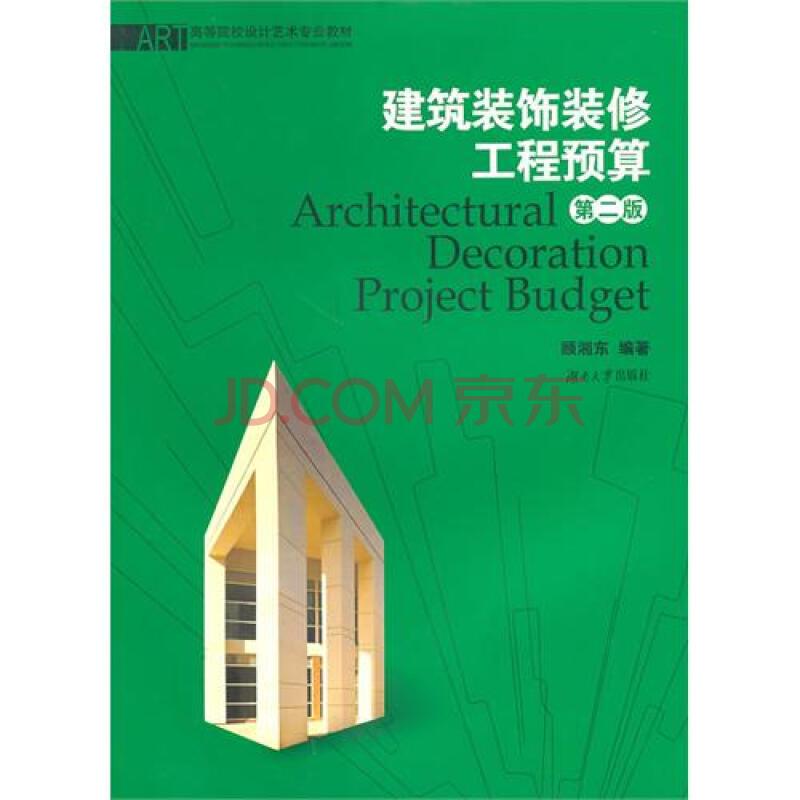 建筑装饰装修工程预算第二版