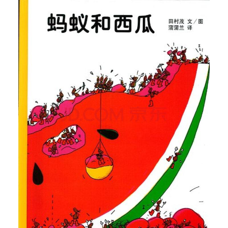 蒲蒲兰系列绘本?蚂蚁和西瓜图片