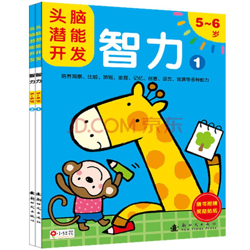 幼儿书籍儿童书籍