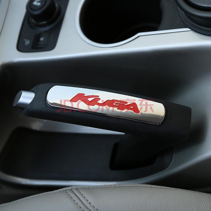 燃点车品 2013款福特翼虎装饰 手刹亮片 装饰片 翼虎改装专用 不锈钢