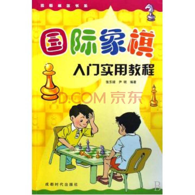 国际象棋入门实用教程/蜀蓉棋艺书系图片