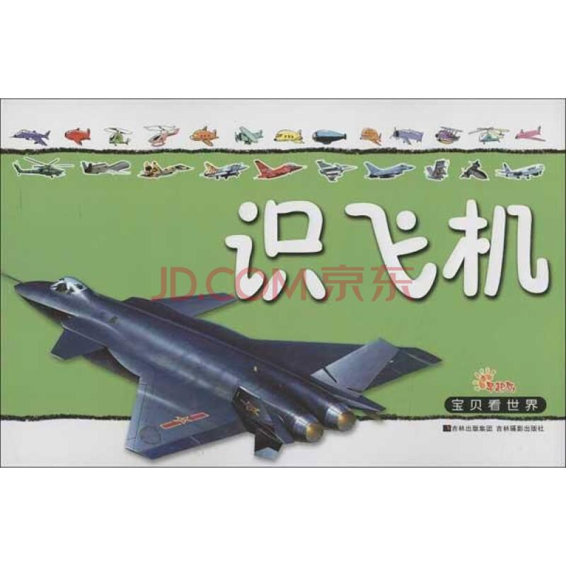 识飞机图片-京东