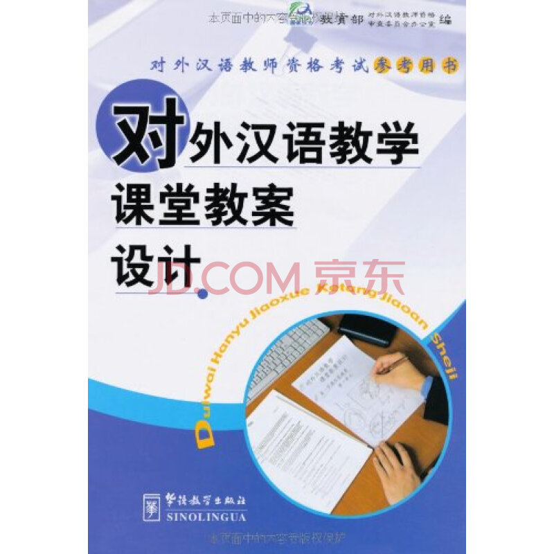 对外汉语教学资格考试对外笔记参考汉语语文一备课教师上册用书编部版年级图片