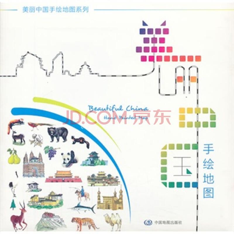 美丽中国手绘地图图片-京东商城