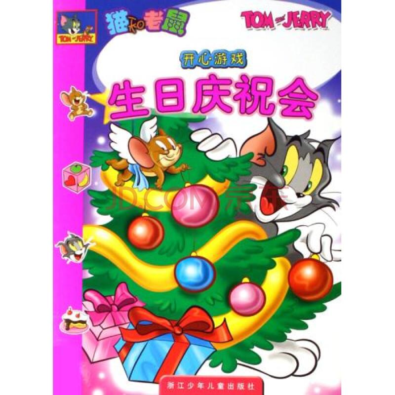 生日庆祝会/猫和老鼠开心游戏