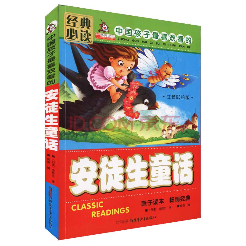 图书儿童小学生课外书