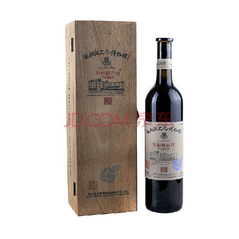 中国张裕馆藏解百纳特选级干红葡萄酒750ml图片