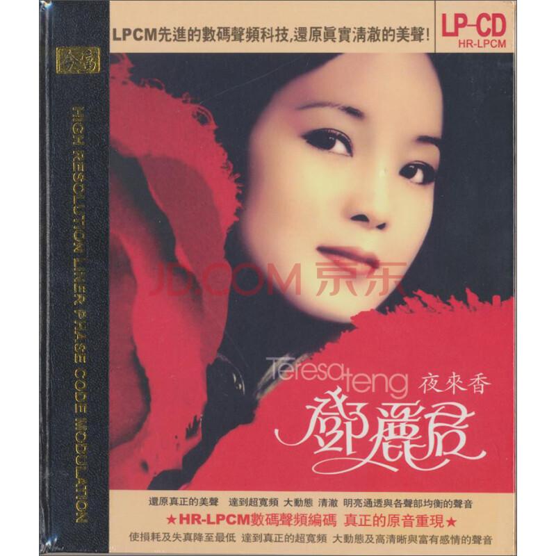 邓丽君:夜来香(cd)