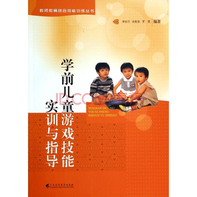 学前儿童游戏技能实训与指导/教师教育综合技能训练