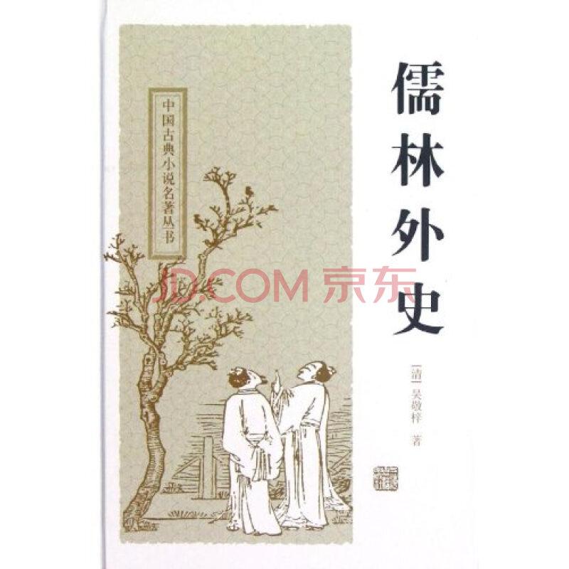 蒋勋吴敬梓与儒林外史 图片合集图片