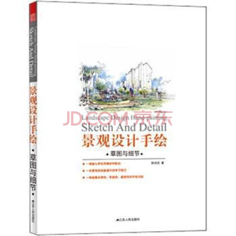 景观设计手绘:草图与细节 孙述虎 9787214088024