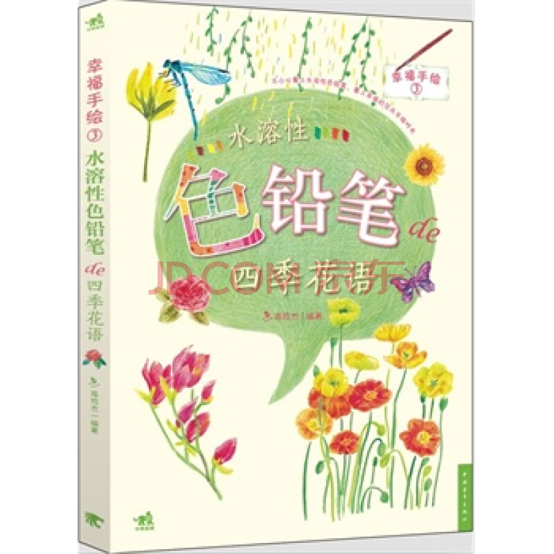 幸福手绘3:水溶性色铅笔的四季花语
