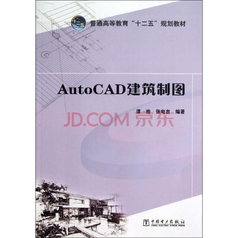 autocad建筑制图