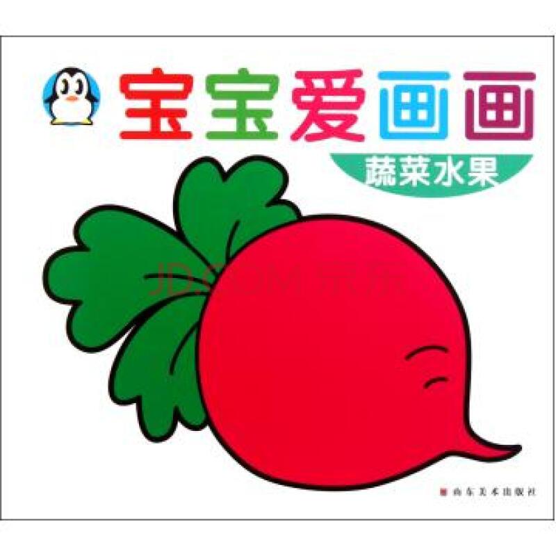 蔬菜水果/宝宝爱画画