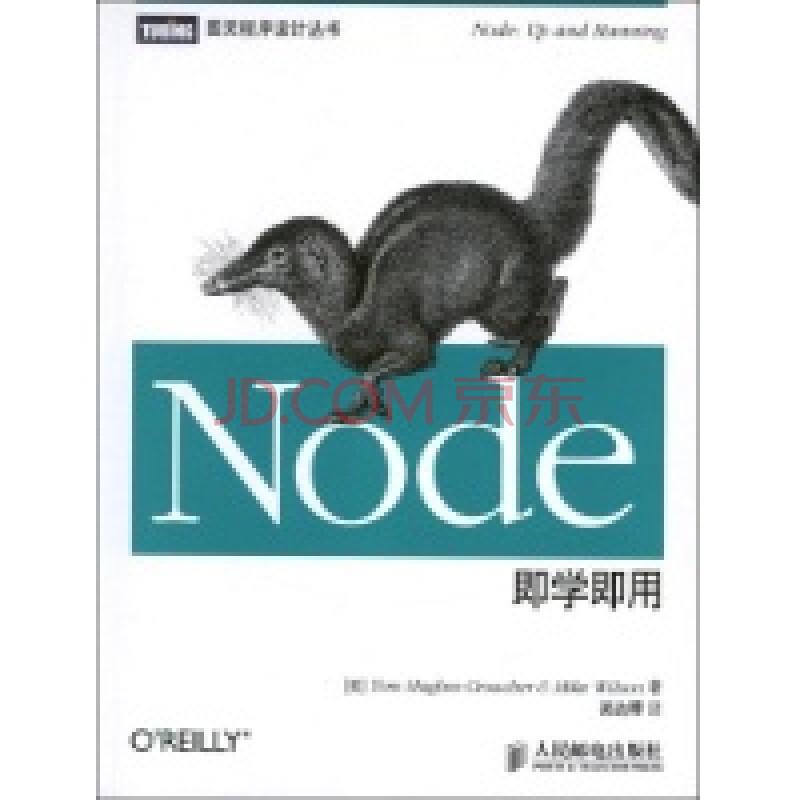《Node即学即用》